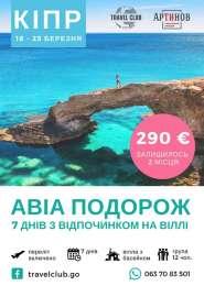 Авиа путешествие на Кипр с отдыхом на вилле