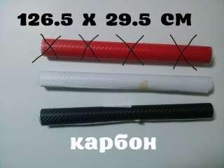 Карбон 126.5х29.5 см рулон.тюнинг авто,телефона title=