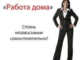 Менеджер по маркетингу (на дому) title=