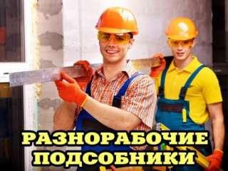 Услуги разнорабочих, подсобники на стройку, демонтажники, земельные ра