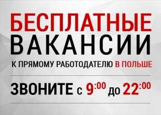 Работники на рецыклинге – 2 мужчин в Польшу. Вакансия бесплатная. title=