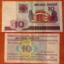 10 Белорусских рублей, 2000года  title=
