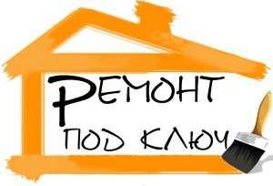 Комплексный ремонт квартир Под Ключ! title=