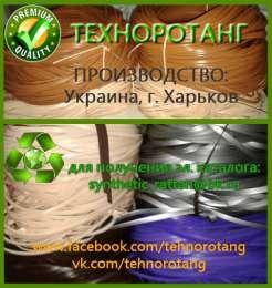 Купить ленту, нить искусственного ротанга в бобинах  для плетнения