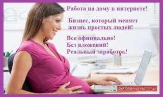 Набор сотрудников для удаленной работы на дому. title=