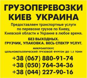 Перевозка грузов Киев область Украина Газель до 1,5 тонн рузчик ремни