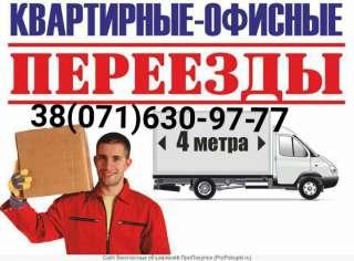 Грузоперевозки,Переезды Донецк,Россия.Украина.Лучшие цены