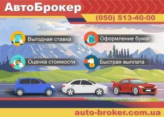 Выкуп авто после ДТП. Автовыкуп.