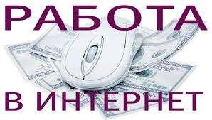 Подработка для вас (стабильный доход в интернете) title=