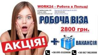 Робота в Польщі Eurocash Group Познань, Варшава, Ольштин title=