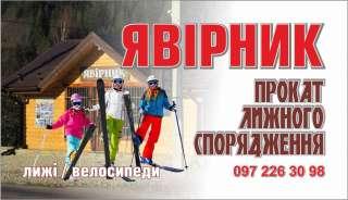 """Прокат лиж та санок в Микуличині """"Явірник"""" title="""
