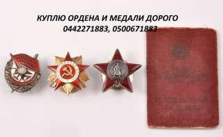 Куплю ордена СССР и царской России. Продать ордена дорого.
