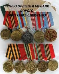 Куплю медали СССР и царской России. Продать медали дорого.
