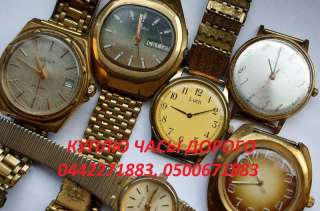 Куплю часы наручные, карманные, каминные, напольные, настенные. Продат