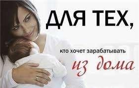 Робота для мамочок в декреті. title=