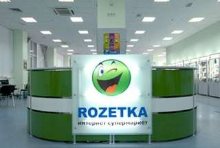 -10% на Сертификаты: Интернет -магазин ROZETKA от 50-2000грн