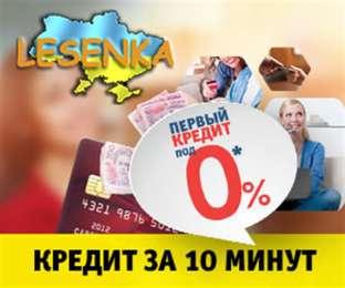 кредит на карту без отказа киев белгазпромбанк гомель кредиты на потребительские нужды
