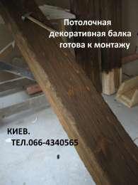 Деревянные декоративные балки. Киев