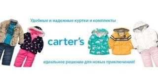 Продам оптом 1800 шт. одежды Carters/OshKosh/OldNavy+ Интернет-магазин title=