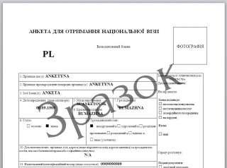 Заполнение анкеты на польскую визу title=