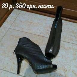 Продам обувь. title=