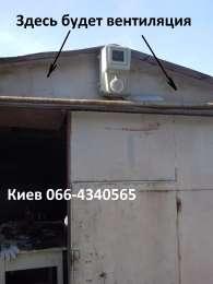 Вентиляция гаражей. Киев