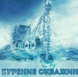 Бурение скважин Дружковка, Славянск, Красный Лиман title=