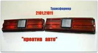 Ваз 2101 задний фонарь title=