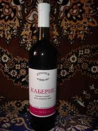Продам домашнее вино.высылаю вино на пробу бесплатно. title=