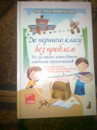 книга для батьків до першого класу без проблем title=
