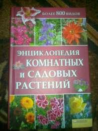 енциклопедия комнатних и садових растений title=