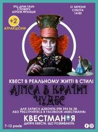 Развивающий VIP квест для детей «Алиса в Зазеркалье»