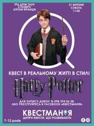 Развивающий супер квест для детей: «Гарри Поттер и Школа Волшебства»