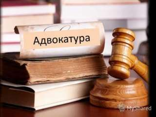 Услуги адвоката title=