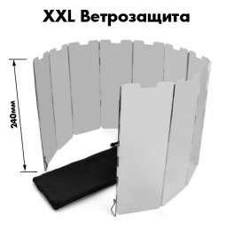 Ветрозащита ветрозащитный экран складной XXL на 10 секций