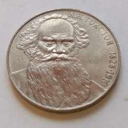 1 рубль 1988, СССР, Горький, Толстой