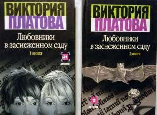 Виктория Платова. Любовники в зас...