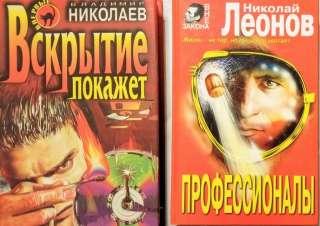 Мужские детективы. Николай Леонов...