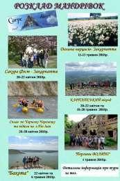 Туризм, подорожі, екскурсії ( Карпати, Закарпаття, замки, печери, море title=