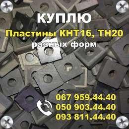 Куплю пластину КНТ16, ТН20, ЛЦК, безвольфрамовые пластины