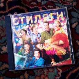 CD Стиляги - Саунд - Трек. title=