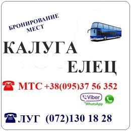 Автобус Стаханов - Алчевск - Луганск - Елец - Калуга и обратно.  title=