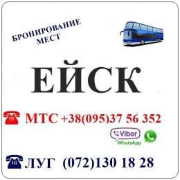 Автобус Луганск - Ейск - Луганск title=