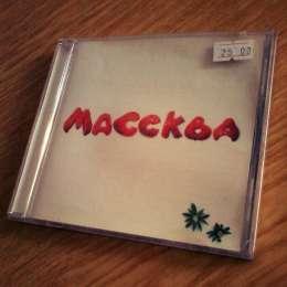 CD Массква. title=