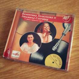 CD Валентина Толкунова и Людмила Сенчина. (MP3) title=