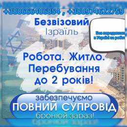Робота в Ізраїлі без передоплат в Україні title=