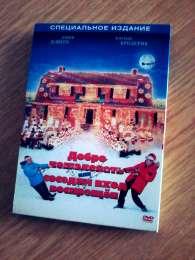 DVD Добро Пожаловать Или Соседям Вход Воспрещён. (Лицензия) title=