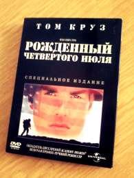 DVD Рождённый Четвёртого Июля. (Лицензия) title=