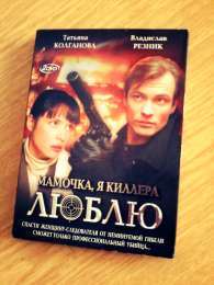 DVD Мамочка, Я Киллера Люблю. (2 DVD - 540 мин.) title=