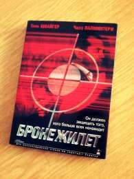 DVD Бронежилет. (Лицензия) title=